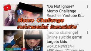 รู้จัก 'โมโม ชาเลนจ์' เกมฆ่าตัวตายออนไลน์ ภัยใกล้ตัวที่พ่อ-แม่ต้องสอดส่อง