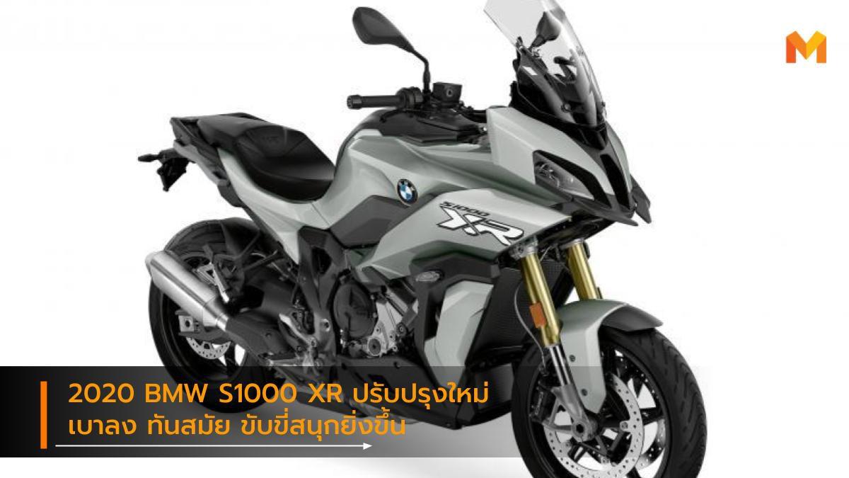 2020 BMW S1000 XR ปรับปรุงใหม่ เบาลง ทันสมัย ขับขี่สนุกยิ่งขึ้น