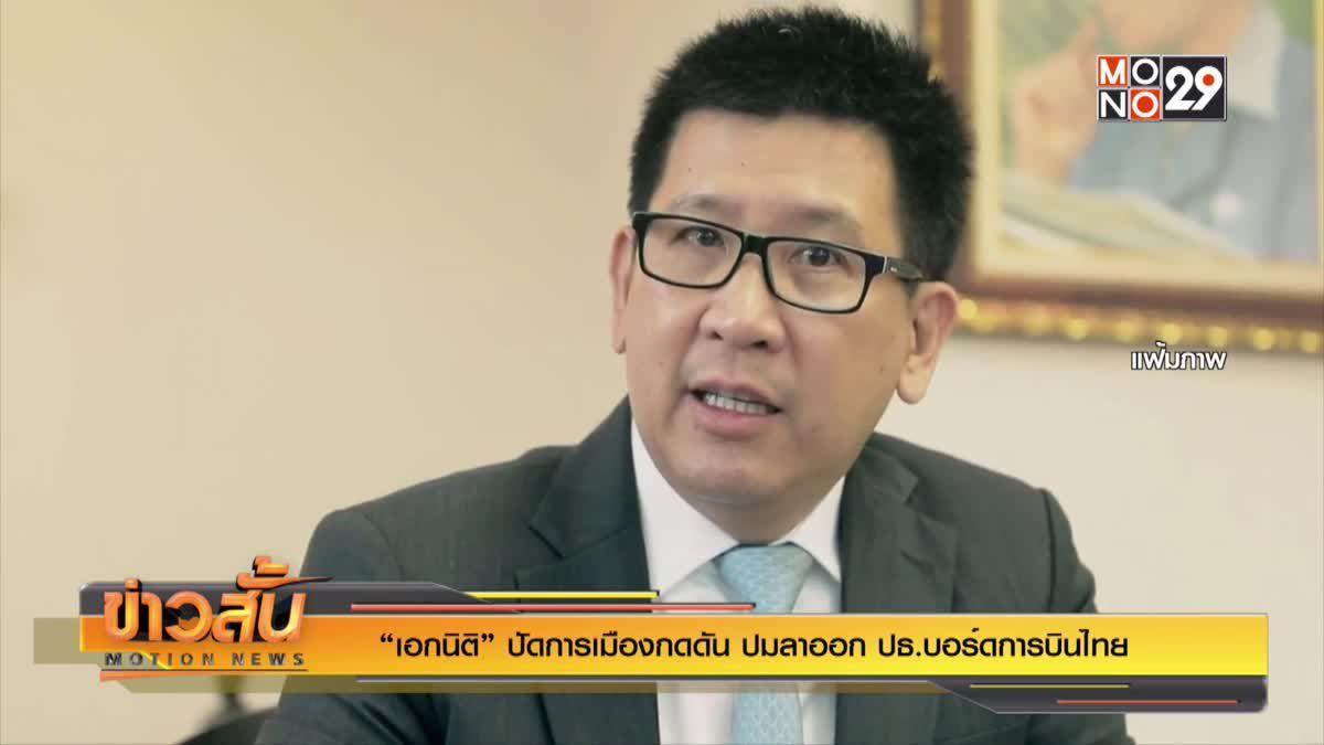 """""""เอกนิติ"""" ปัดการเมืองกดดัน ปมลาออก ปธ.บอร์ดการบินไทย"""
