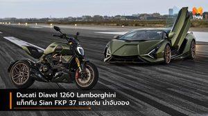 Ducati Diavel 1260 Lamborghini แท็กทีม Sian FKP 37 แรงเด่น น่าจับจอง