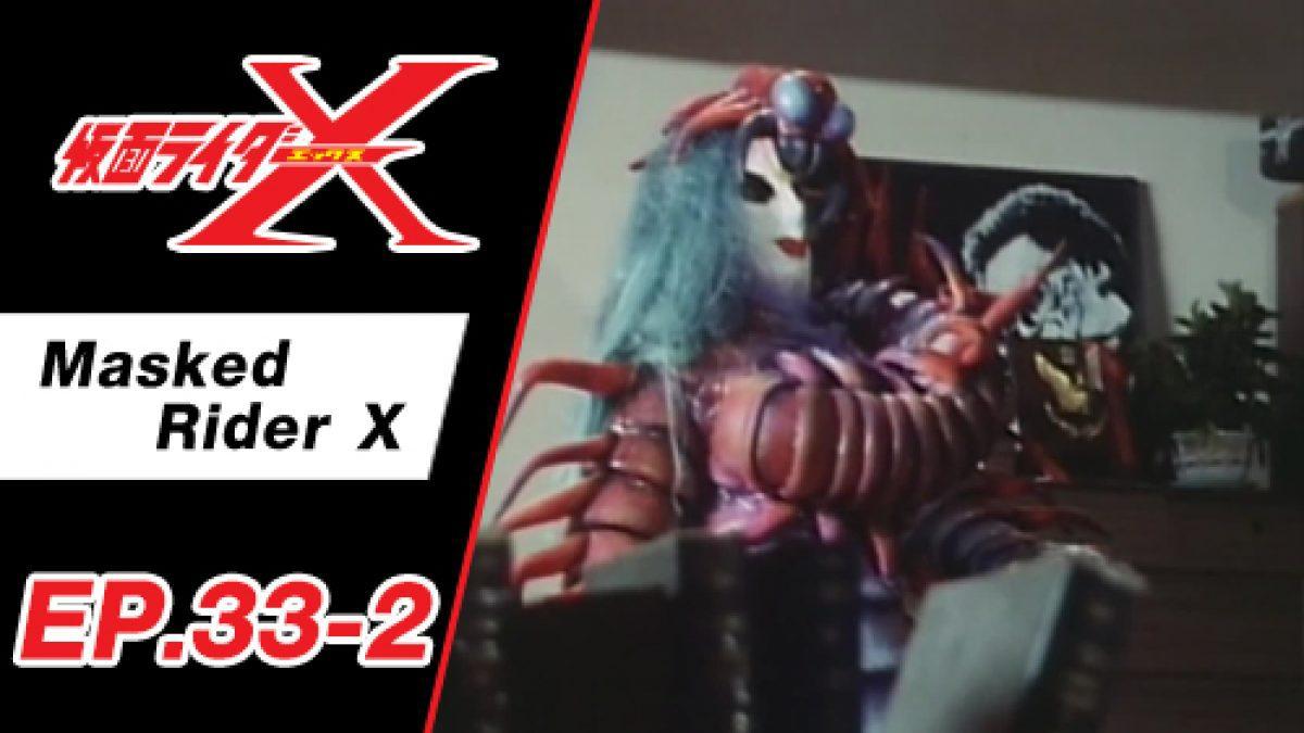 Masked Rider X ตอนที่ 33-2