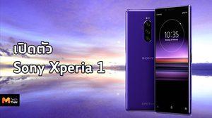 เปิดตัว Sony Xperia 1 มือถือจอ 4K และกล้องหลัง 3 ตัวเครื่องแรกของโซนี่