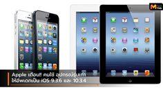 Apple เตือนผู้ใช้ iPhone และ iPad รุ่นเก่าให้อัพเดท iOS เพื่อแก้บั๊ก GPS