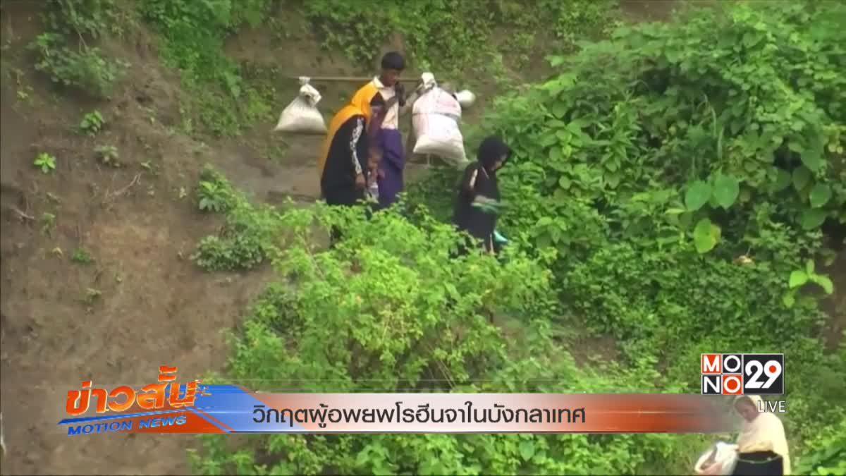 วิกฤติผู้อพยพโรฮีนจาในบังกลาเทศ