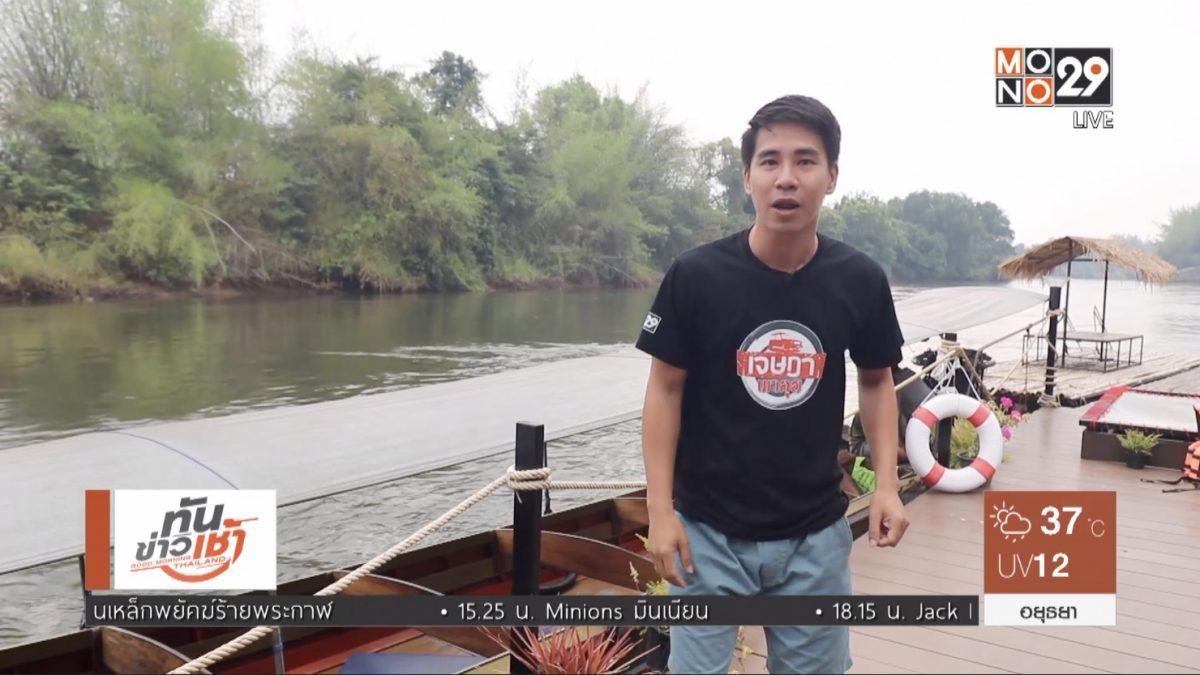 เจษฎาพาลุย : ล่องแพชมธรรมชาติแม่น้ำแคว จ.กาญจนบุรี