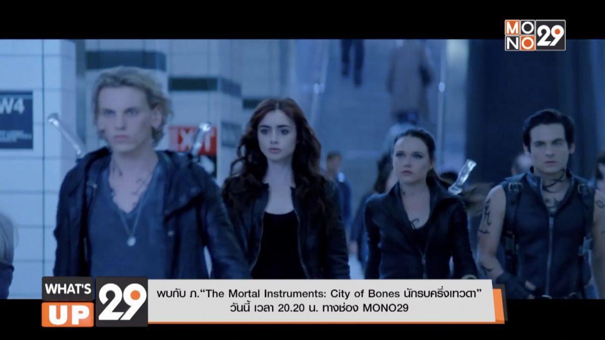 """พบกับ ภ.""""The Mortal Instruments: City of Bones นักรบครึ่งเทวดา"""" วันนี้ เวลา 20.20 น. ทางช่อง MONO29"""
