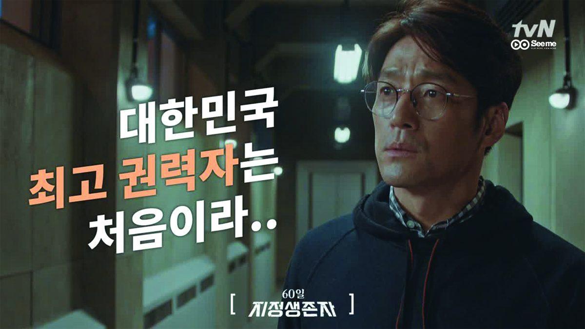 ตัวอย่างซีรีส์เกาหลี Designated Survivor: 60 Days