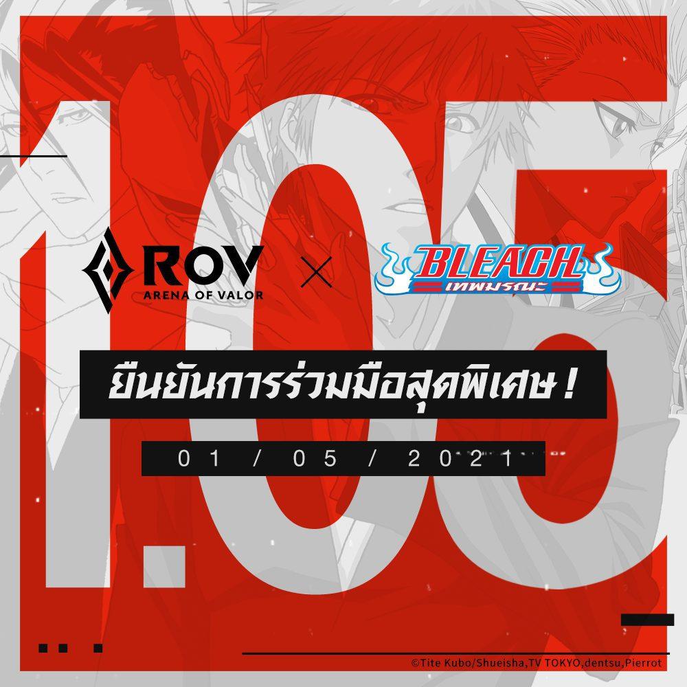 """Garena RoV x BLEACH การร่วมมือสุดพิเศษในกิจกรรมใหม่ """"1 พฤษภา RoV มันส์ต้องห้า"""""""