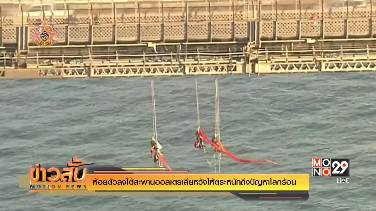 ห้อยตัวลงใต้สะพานออสตรเลียหวังให้ตระหนักถึงปัญหาโลกร้อน
