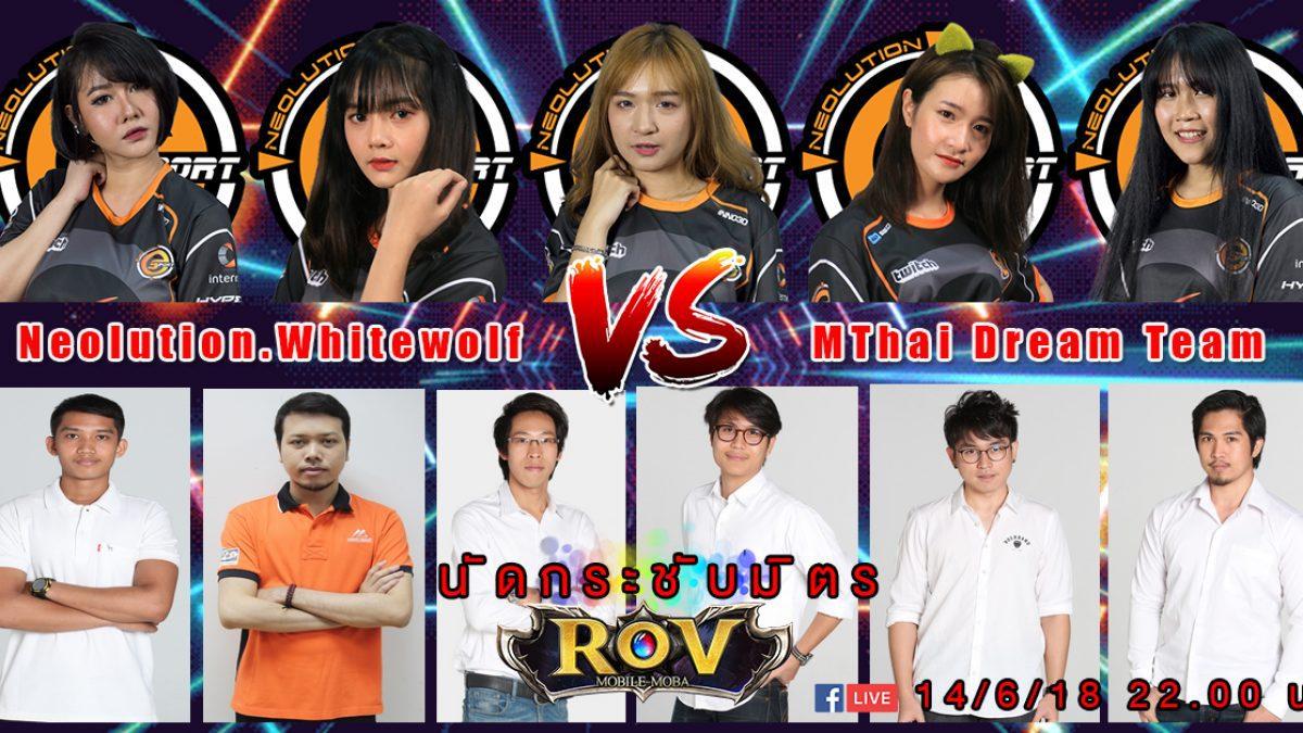 Neolution Whitewolf vs MThai dream team ศึก ROV นัดกระชับมิตร 14/6/18