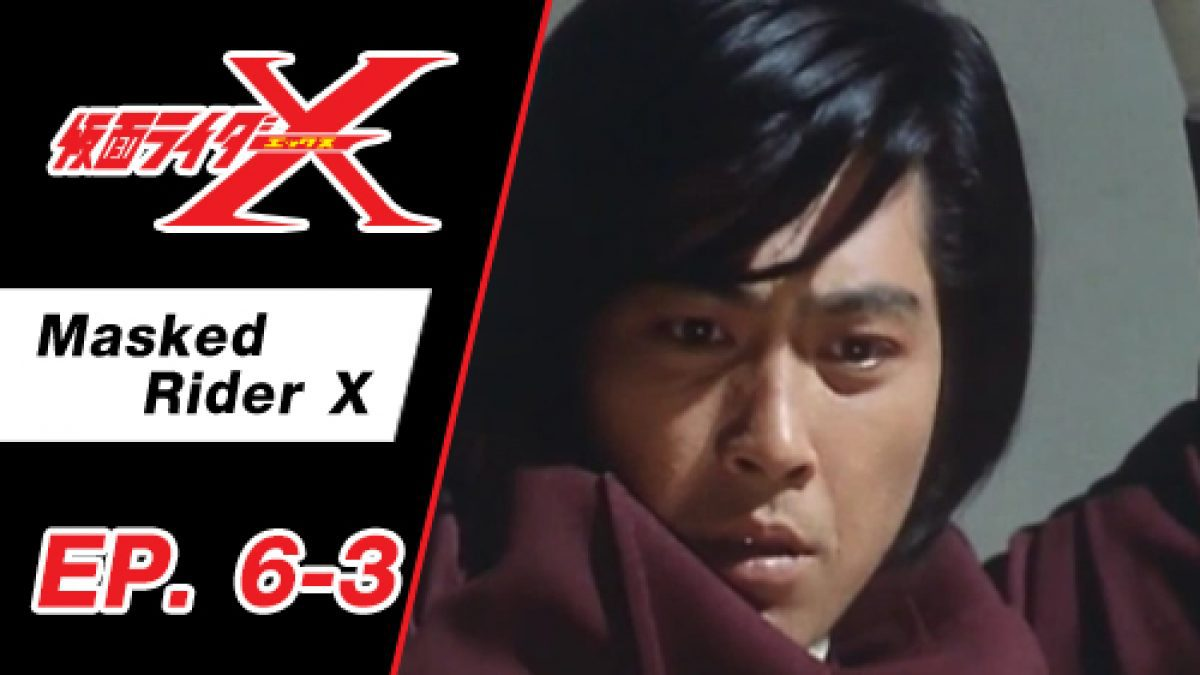 Masked Rider X ตอนที่ 6-3