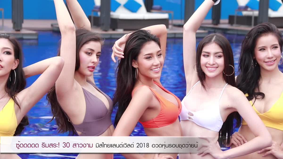 ซู้ดดดดด ริมสระ! 30 สาวงาม มิสไทยแลนด์เวิลด์ 2018 อวดหุ่นรอบชุดว่ายน้ำ