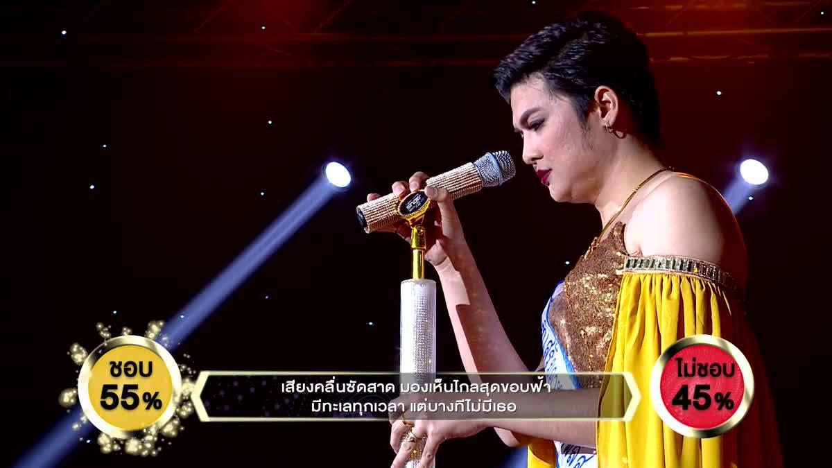 เพลง คิดถึง - บัดดี้ เทพศรีรัตน์ | ร้องแลก แจกเงิน Singer takes it all | 19 กุมภาพันธ์ 2560