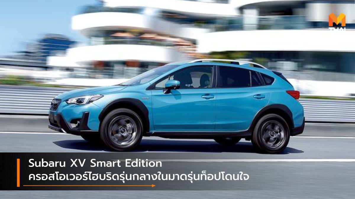 Subaru XV Smart Edition ครอสโอเวอร์ไฮบริดรุ่นกลางในมาดรุ่นท็อปโดนใจ