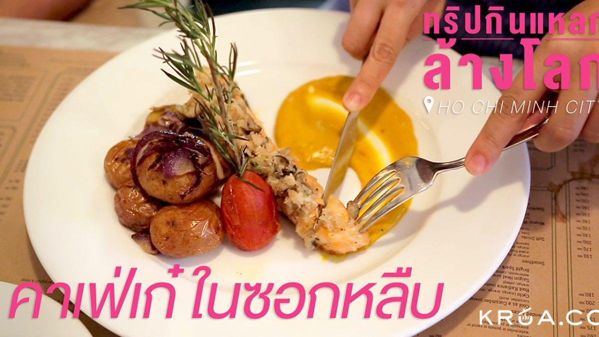 ทริปกินแหลกล้างโลก Ho Chi Minh City EP. 10 - คาเฟ่เก๋ ในซอกหลืบ