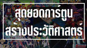 รวมสุดยอดการ์ตูนสร้างประวัติศาสตร์ถล่มทลายในวงการอนิเมะญี่ปุ่น!!
