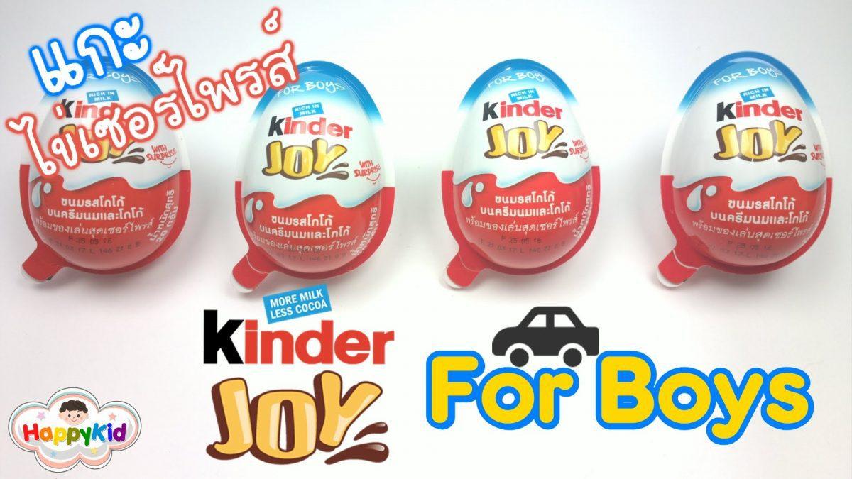 รีวิวไข่เซอร์ไพรส์ Kinder Joy สีฟ้า | Kinder Joy Surprise Eggs For Boys Review