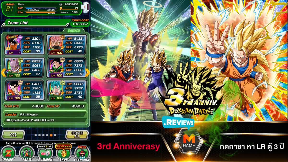 Dragon Ball Z Dokkan Battle กาชาตู้ 3 ปี กดหา LR กว่าจะได้หมดตัวอีกแล้ว