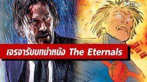คีอานู รีฟส์ เข้าสู่จักรวาลหนังมาร์เวล? หลังมีข่าวเจรจารับบทนำหนัง The Eternals