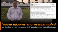 'สมชาย' ถาม อนาคตใหม่ เหตุใดเลี่ยงกล่าวถึง 'ระบบประชาธิปไตยอันมีพระมหากษัตริย์เป็นประมุข'
