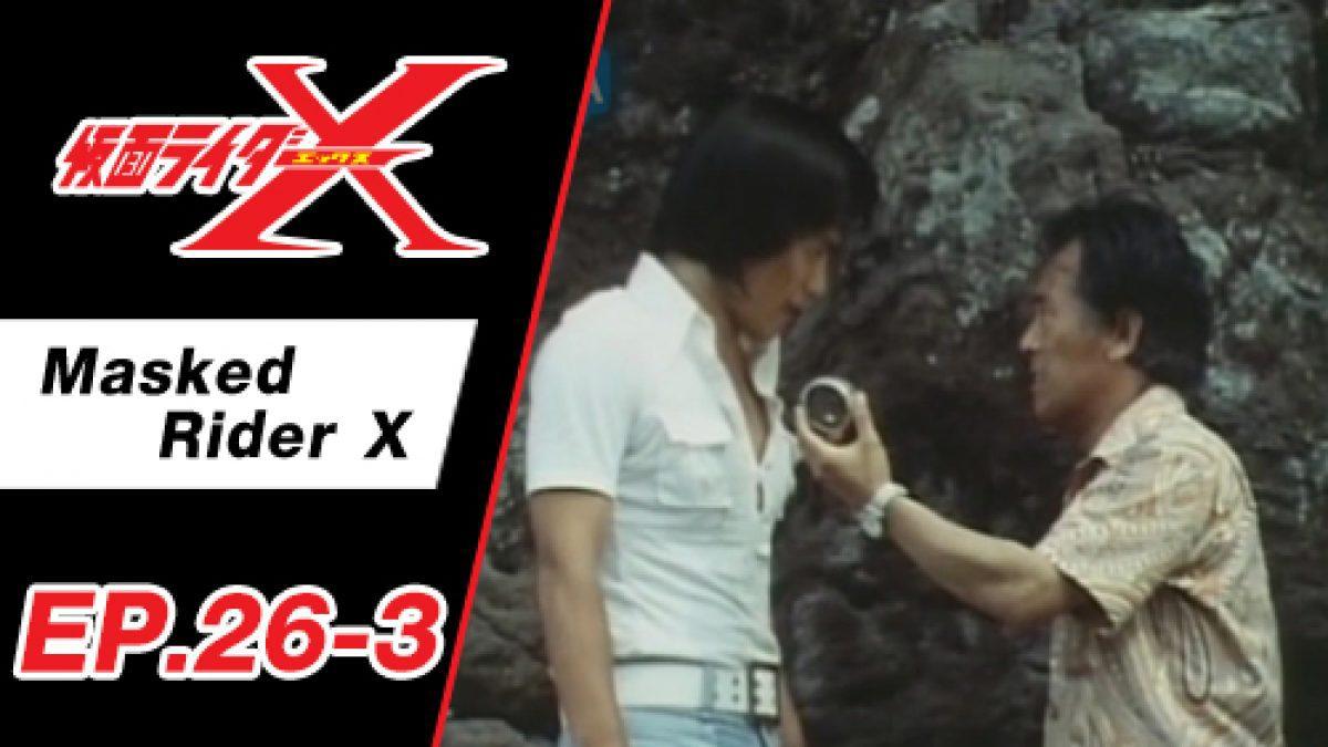 Masked Rider X ตอนที่ 26-3