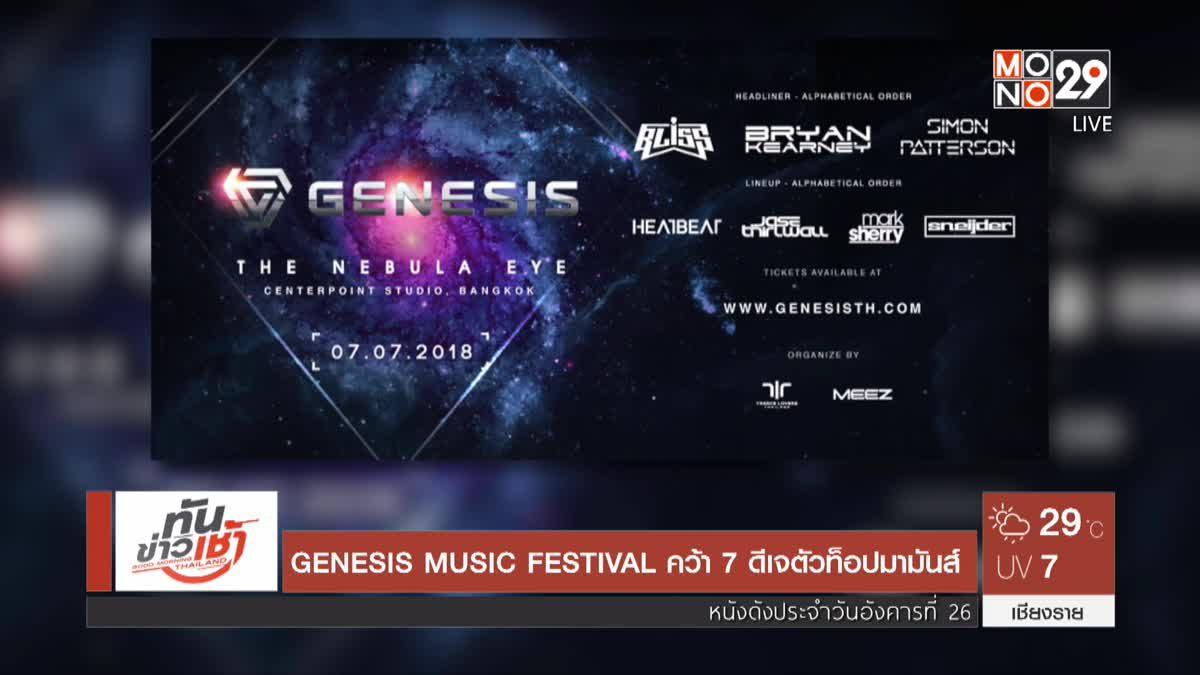 GENESIS MUSIC FESTIVAL คว้า 7 ดีเจตัวท็อปมามันส์