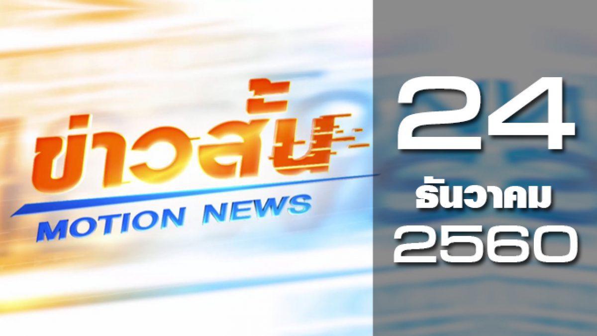 ข่าวสั้น Motion News Break 1 24-12-60
