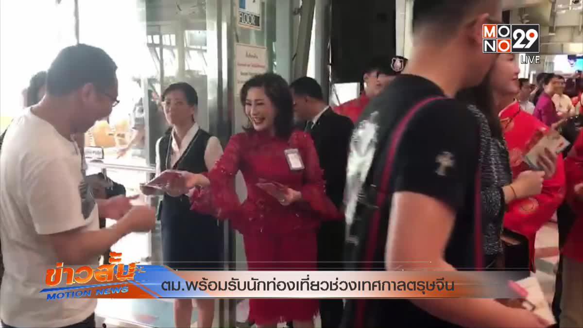 ตม.พร้อมรับนักท่องเที่ยวช่วงเทศกาลตรุษจีน