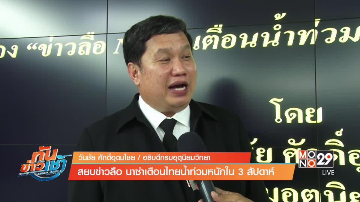 สยบข่าวลือ นาซ่าเตือนไทยน้ำท่วมหนักใน 3 สัปดาห์