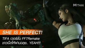ผ่าน! TIFA เวอร์ชั่น FF7 REMAKE ชาวเน็ตบอก SHE IS PERFECT