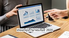 เทรนด์ธุรกิจมาแรงในปี 2020