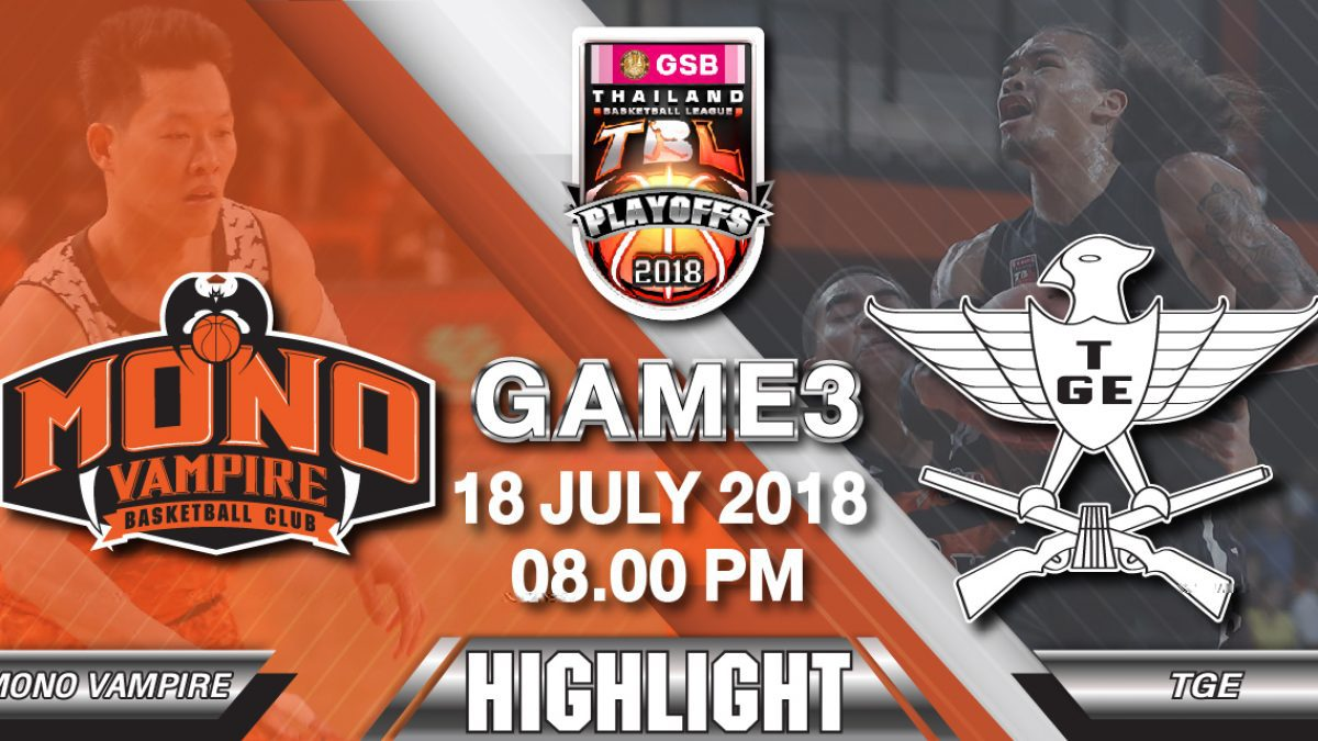 Highlight GSB TBL2018 : Playoffs (Game 3) : Mono Vampire VS TGE ไทยเครื่องสนาม (18 July 2018)