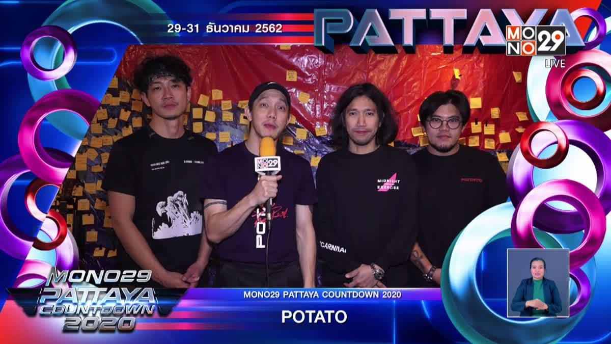 "POTATO ชวนร่วมงาน ""PATTAYA COUNTDOWN 2020"""