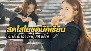ยูอินนา ลุคชุดนักเรียนใน Touch Your Heart สดใสย้อนวัย แม้จะอายุ 36 แล้ว!!