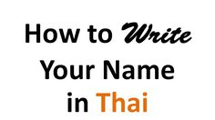 "Look! How to write ""Donald Trump"" in Thai."