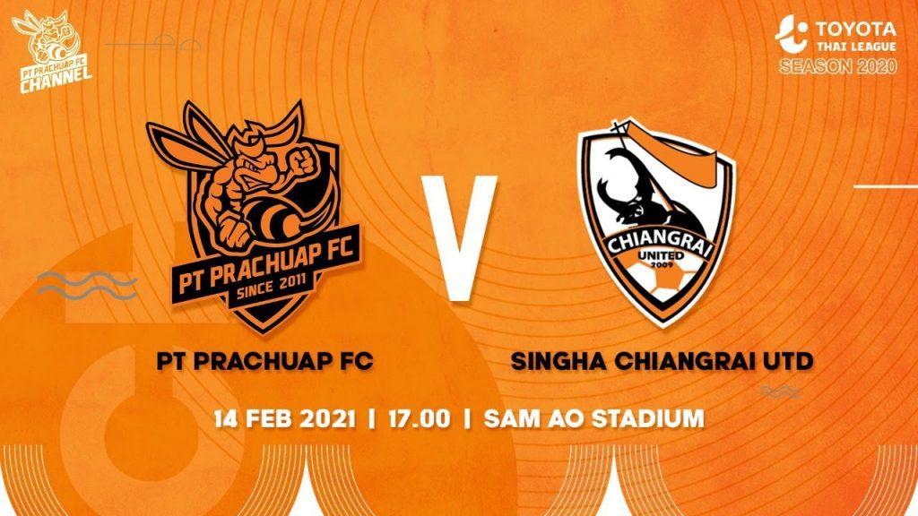 ถ่ายทอดสด พีที ประจวบ VS สิงห์ เชียงราย | ฟุตบอลไทยลีก 2020-21
