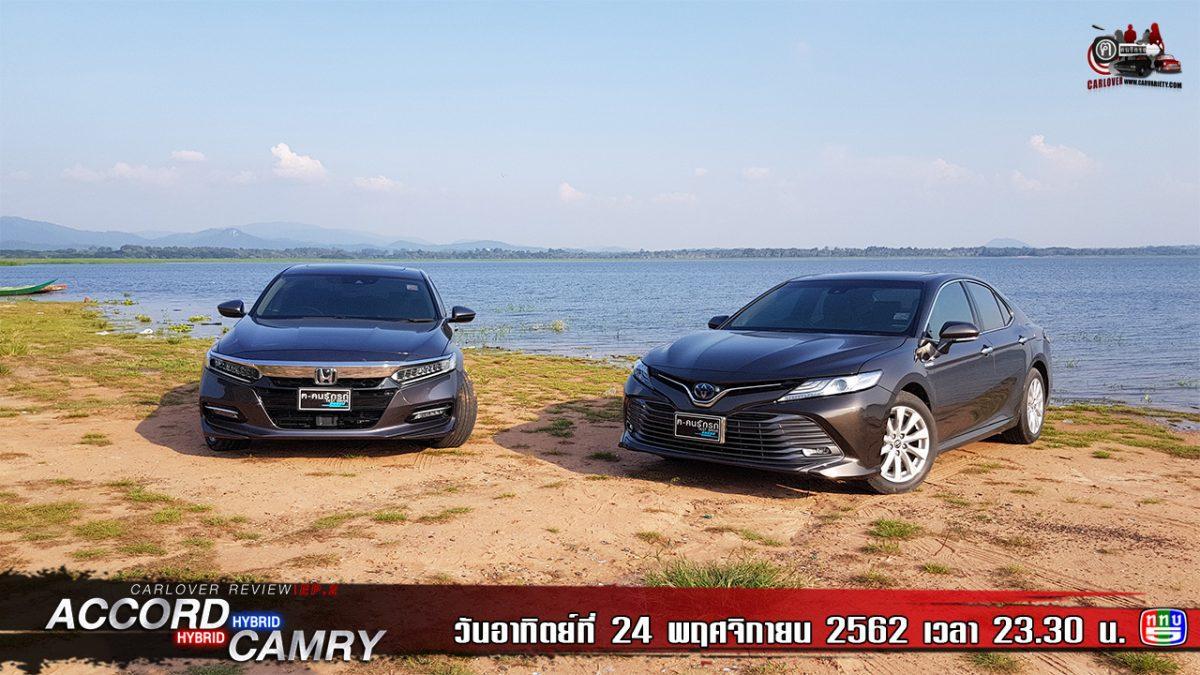 ศึกแลกหมัดรถไฮบริด Toyota Camry Hybrid Vs Honda Accord Hybrid Ep.2