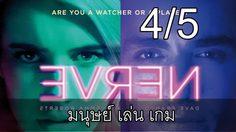 รีวิว Nerve : มนุษย์ เล่น เกม