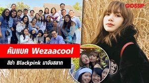 มาจับสลาก! ลิซ่า เยือนเมืองไทยไม่บอกกล่าว ฉลองปีใหม่กับเดอะแก๊ง Wezaacool