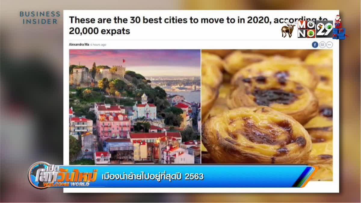 เมืองน่าย้ายไปอยู่อาศัยมากสุดปี 2563