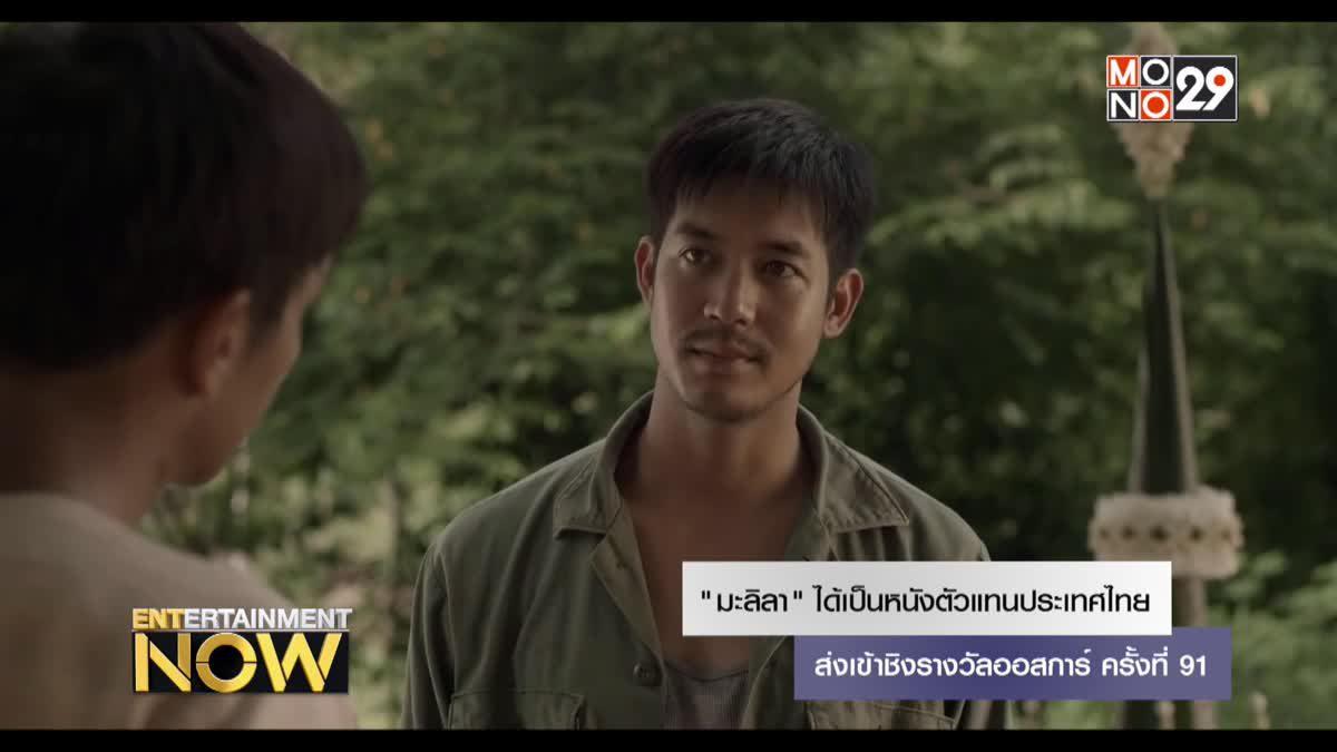 มะลิลา ได้ชื่อเป็นหนังตัวแทนประเทศไทยส่งเข้าชิงรางวัลออสการ์ครั้งที่ 91
