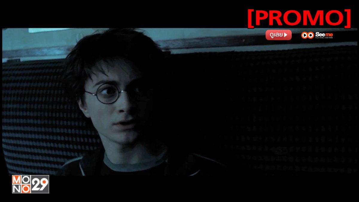 Harry Potter and the Prisoner of Azkaban แฮร์รี่ พอตเตอร์ กับนักโทษแห่งอัซคาบัน [PROMO]