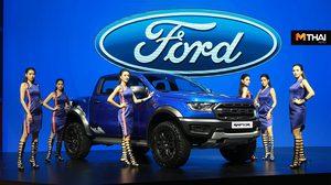 Ford ยกทัพรถยนต์ทุกรุ่น พร้อมข้อเสนอแห่งปี ในงาน มอเตอร์โชว์ ครั้งที่ 40