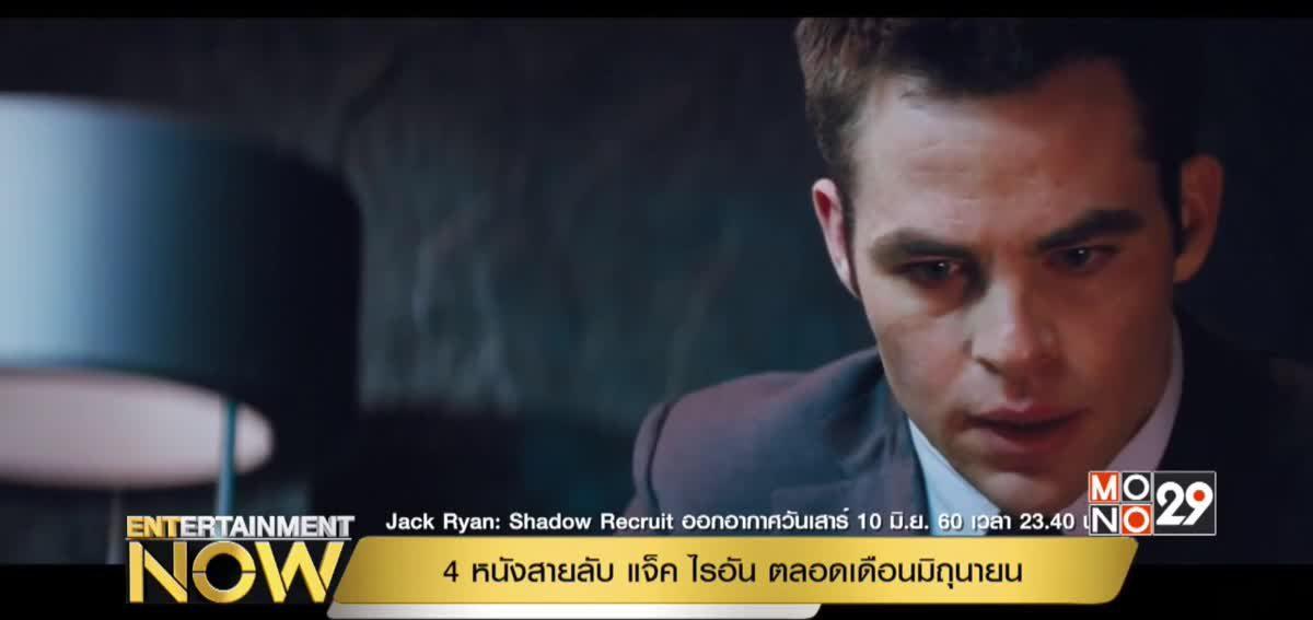 4 หนังสายลับ แจ็ค ไรอัน ตลอดเดือนมิถุนายน