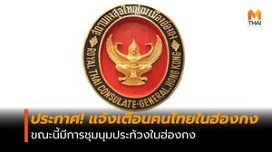 ประกาศแจ้งเตือนคนไทยในฮ่องกง ขณะนี้มีการชุมนุมประท้วงในฮ่องกง