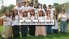 ได้ฤกษ์ดี! บีเอ็นเค48 ออฟฟิศ จับมือ เซิ้ง โปรดักชั่น บวงสรวงหนังร่วมทุนสร้าง ไทบ้าน x BNK48