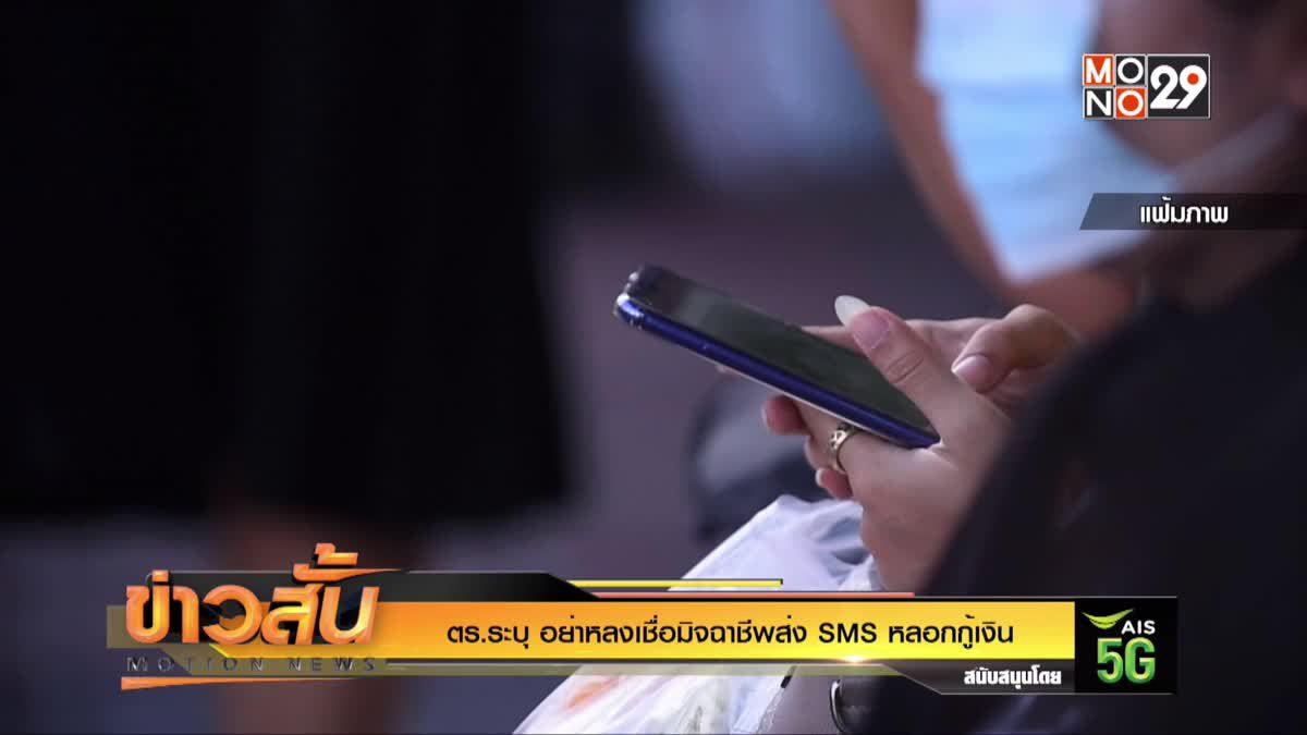 ตร.ระบุ อย่าหลงเชื่อมิจฉาชีพส่ง SMS หลอกกู้เงิน
