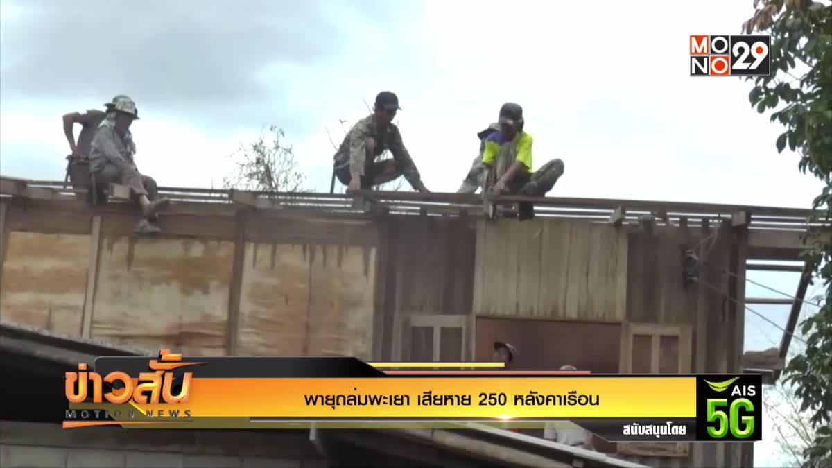 พายุถล่มพะเยา เสียหาย 250 หลังคาเรือน