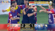 พลิกล็อค! ญี่ปุ่นแพ้ซีเรีย 1-2 ตกรอบแรกยู23 สถานการณ์ไม่สู้ดีก่อนโอลิมปิก