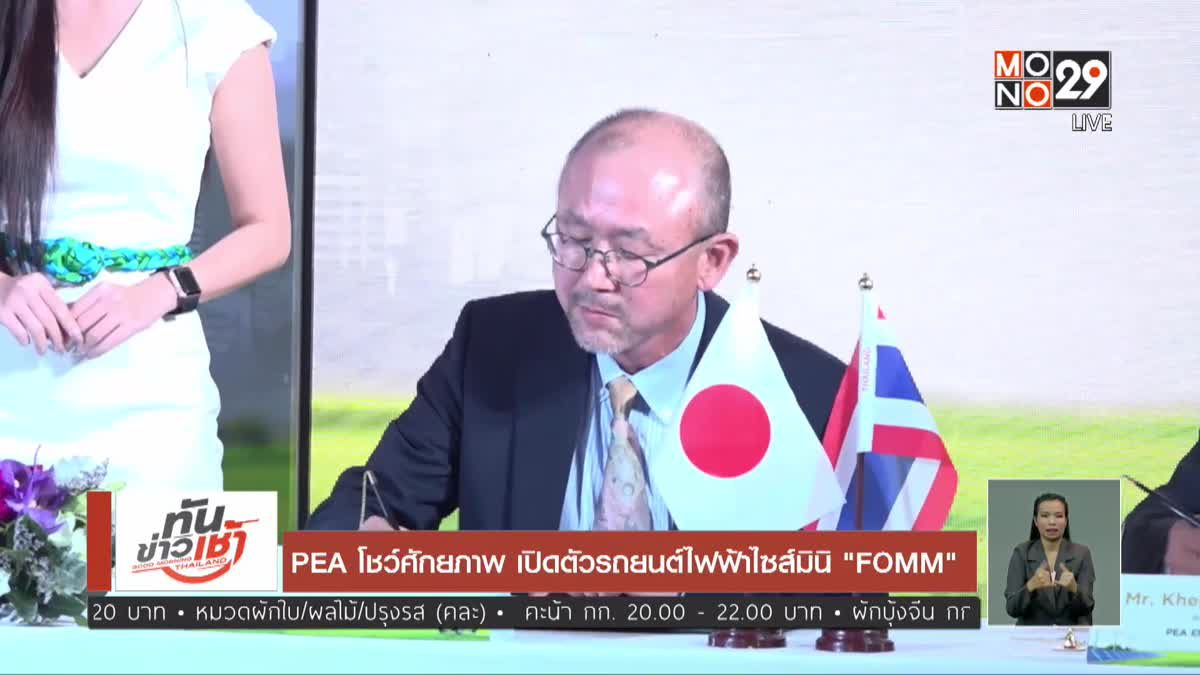 "PEA โชว์ศักยภาพ เปิดตัวรถยนต์ไฟฟ้าไซส์มินิ ""FOMM"""